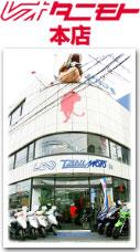 レオタニモト本店